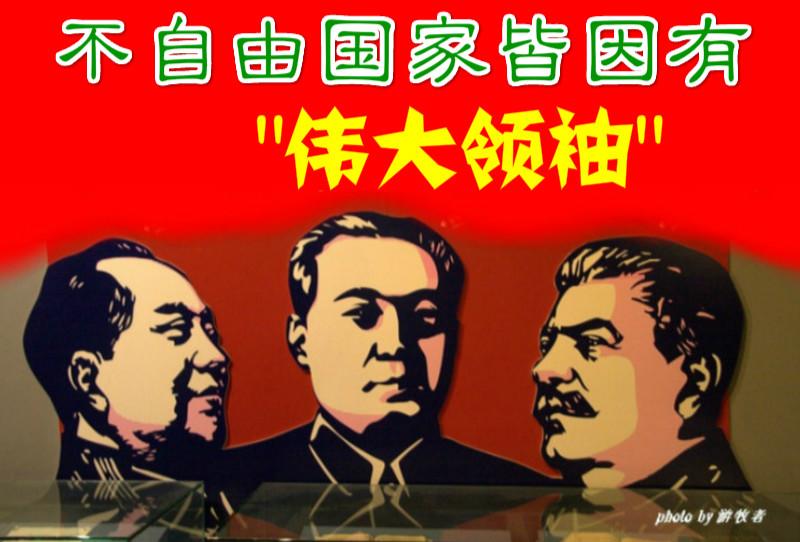 """闵良臣: 不自由国家皆因有""""伟大领袖"""" 动向"""