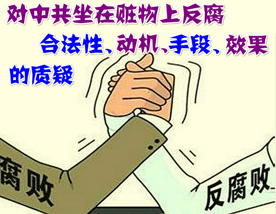 龙戈铤:对中共坐在赃物上反腐合法性、动机、手段、效果的质疑|民主中国