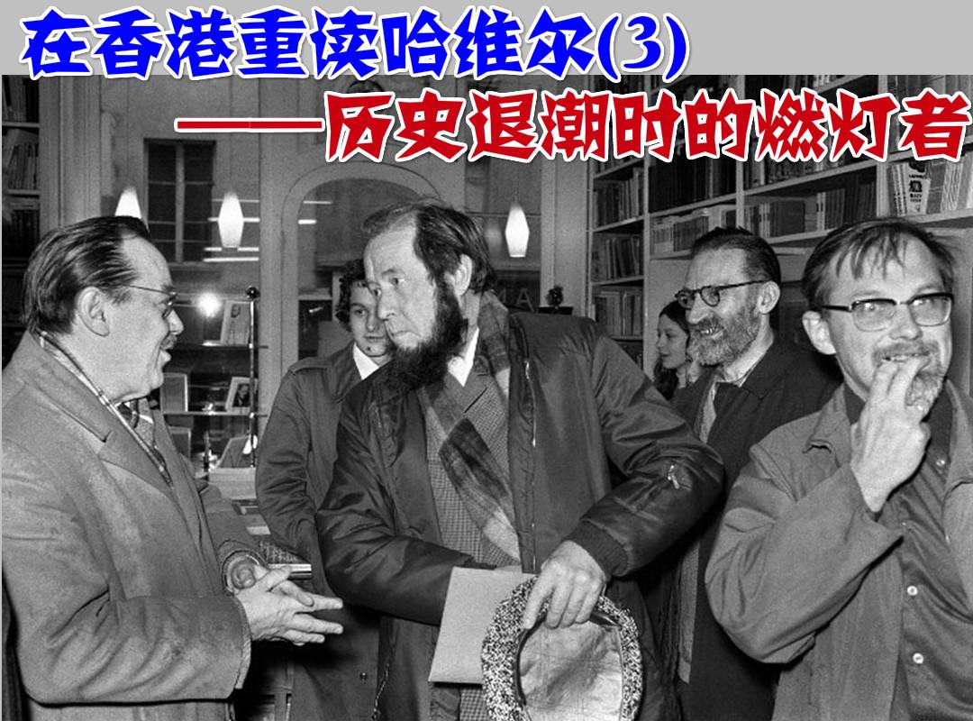 在香港重读哈维尔(3)——历史退潮时的燃灯者|端传媒