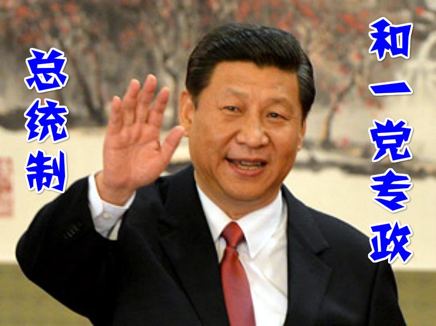 魏京生: 总统制和一黨专政|自由亚洲