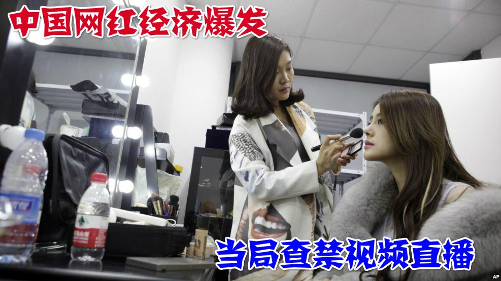 年终报道:中国网红经济爆发 当局查禁视频直播 美国之音