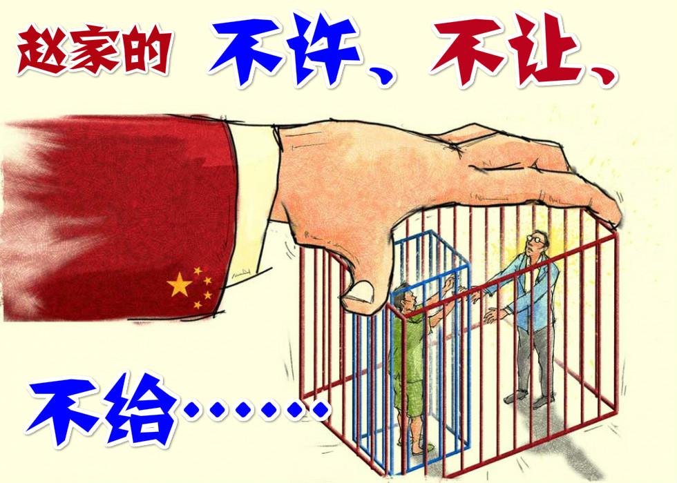 廖祖笙: 赵家的不许、不让、不给……|北京之春