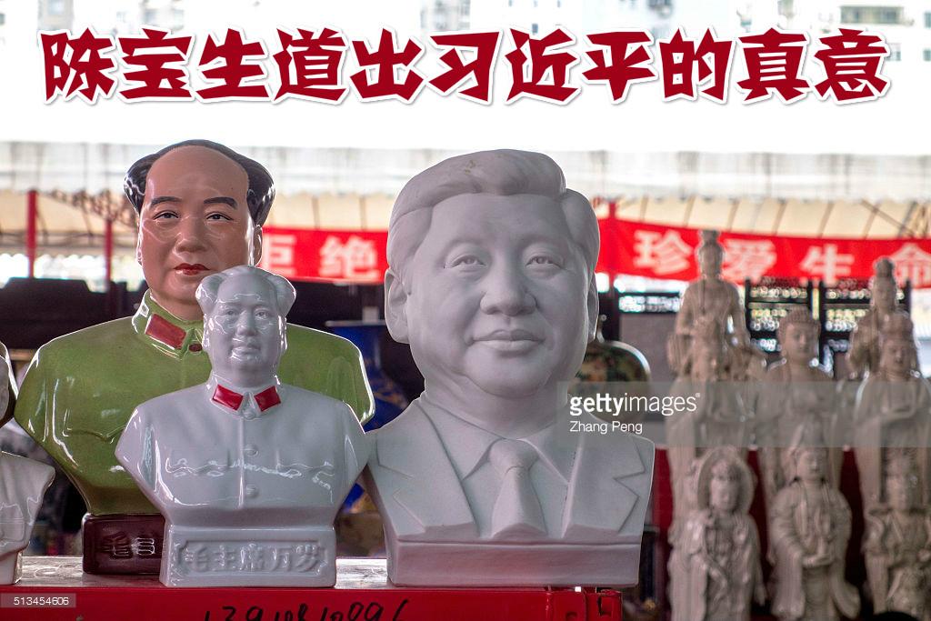 胡少江: 陈宝生道出習近平的真意|自由亚洲